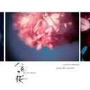 NHK大河ドラマ「八重の桜」- オリジナル・サウンドトラック III/坂本龍一 | 中島ノブユキ