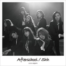 Shh/AFTERSCHOOL