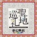 聖地巡礼/夢幻華紋