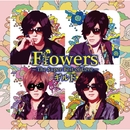 Flowers -The Super Best of Love-/ギルド