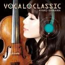 VOCALO CLASSIC/石川 綾子