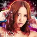 キラリヒカリ/Will/HKR