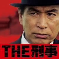 THE刑事☆究極の刑事ドラマ・テーマ集