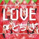 LOVEとちぎ/とちおとめ25