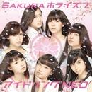 Sakuraホライズン/アイドリングNEO