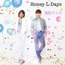 君色デイズ/Honey L Days