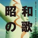 昭和の歌よ、ありがとう/泉谷しげる