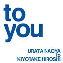 to you/URATA NAOYA