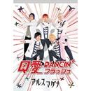 アルスマグナ DVD クロノス学園1st step 「Q愛DANCIN' フラッシュ」/アルスマグナ