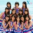 恋する夏!/X21