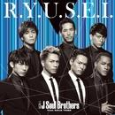 R.Y.U.S.E.I./三代目 J Soul Brothers