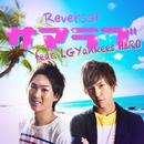 サマラブ feat. LGYankees HIRO/Reversal