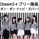 ダン・ダン ドゥビ・ズバー! アニメver./Dream5+ブリー隊長