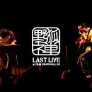 野狐禅 LAST LIVE at 札幌 KRAPS HALL CD/野狐禅