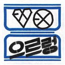 The 1st Album 'XOXO' (KISS Ver.) Repackage/EXO-M