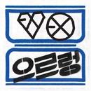 The 1st Album 'XOXO' (HUG Ver.) Repackage/EXO