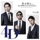君が好き…feat.HIRO from LGYankees/4D