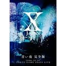青い夜 完全版/X JAPAN (X)