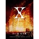 白い夜 完全版/X JAPAN (X)