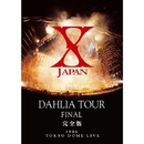 X JAPAN DAHLIA TOUR FINAL 完全版/X