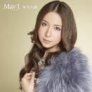 本当の恋/May J.