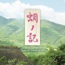 蜩ノ記 オリジナル・サウンドトラック/加古隆