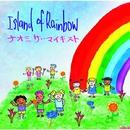 Island of rainbow/ナオミザマイキスト