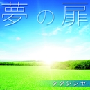 夢の扉/タダ シンヤ