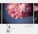 NHK大河ドラマ「八重の桜」- オリジナル・サウンドトラック III[96kHz24bit]/坂本龍一 | 中島ノブユキ