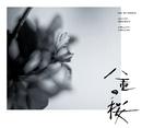 NHK大河ドラマ「八重の桜」オリジナル・サウンドトラック I[192kHz24bit]/坂本龍一 | 中島ノブユキ