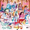 12月のカンガルー(Type-A)/SKE48