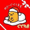 ぐでたまテーマソング(クリスマス・バージョン)/ぐでたま