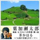 組曲 もうひとつの京都 第1曲 茶かほる ~「お茶の京都」のテーマ~/葉加瀬 太郎