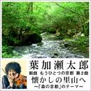 組曲 もうひとつの京都 第2曲 懐かしの里山へ ~「森の京都」のテーマ~/葉加瀬 太郎