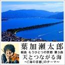 組曲 もうひとつの京都 第3曲 天とつながる海 ~「海の京都」のテーマ~/葉加瀬 太郎