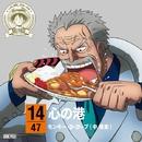 ワンピース ニッポン縦断!47クルーズCD in 神奈川 心の港/モンキー・D・ガープ(中博史)
