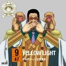 ワンピース ニッポン縦断!47クルーズCD in 栃木 YELLOW LIGHT/ボルサリーノ[黄猿](石塚運昇)