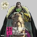 ワンピース ニッポン縦断!47クルーズCD in 鳥取 THE SAND BLUES/クロコダイル(大友龍三郎)