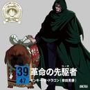 ワンピース ニッポン縦断!47クルーズCD in 高知 革命の先駆者/モンキー・D・ドラゴン(柴田秀勝)