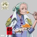 ワンピース ニッポン縦断!47クルーズCD IN 宮崎 心のせんたく/つる(松島みのり)