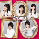 Dream5~5th Anniversary~シングルコレクション/Dream5