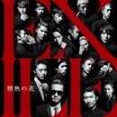 情熱の花/EXILE