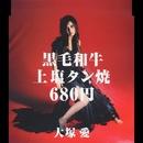黒毛和牛上塩タン焼680円/大塚 愛