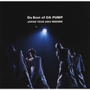 Da Best of DA PUMP JAPAN TOUR 2003 REBORN/DA PUMP