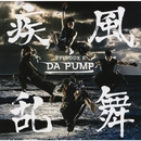 疾風乱舞 -EPISODE II-/DA PUMP