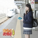 コケティッシュ渋滞中(Type-B)/SKE48
