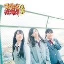 コケティッシュ渋滞中(Type-D)/SKE48