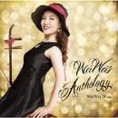 WeiWei's Anthology/WeiWei Wuu