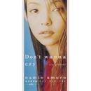 Don't wanna cry/安室奈美恵