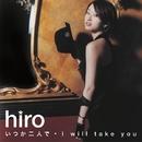 いつか二人で/I will take you/hiro